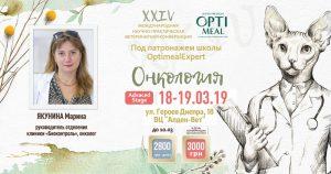 Онкологія з Мариною Якуніною. 18-19.03. Практичні заняття